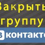 Как сделать группу ВКонтакте закрытой