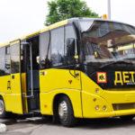 Компания «Автобусы для Вас» заботится о перевозке детей