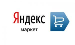 Какие преимущества дает использование Яндекс Маркета?