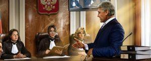 «Московские адвокаты» — ваша надежная защита в суде