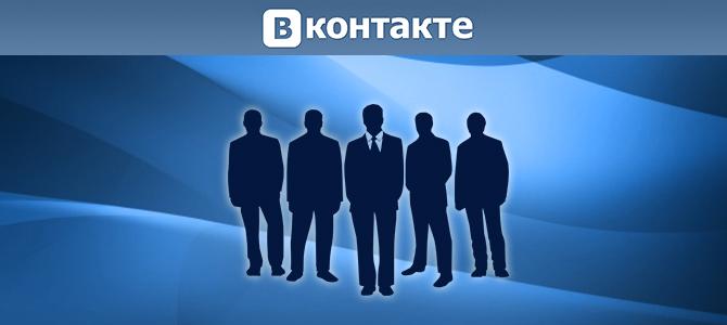 Как получить много просмотров в социально сети «Вконтакте»?