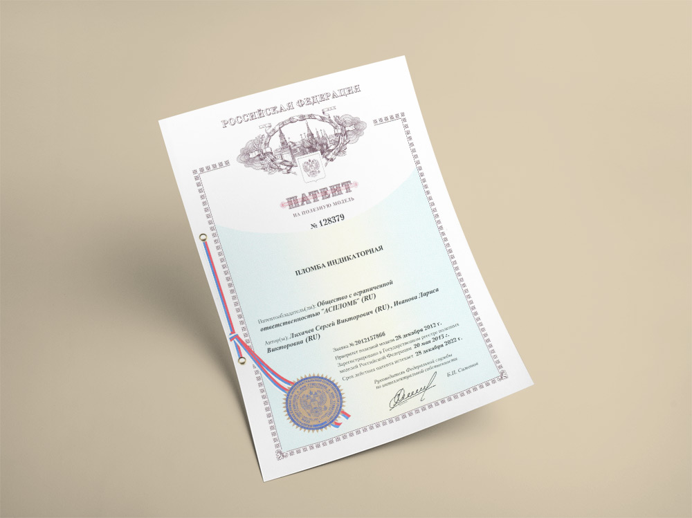 Что такое патент на полезную модель
